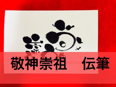 「敬神崇祖」(けいしんすうそ)の意味 筆ペン書き方