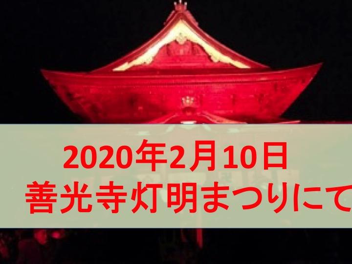 2020年2月10日伝筆キャラバン 善光寺灯明まつりにて