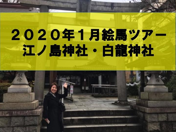 1月の絵馬ツアー:江ノ島神社と白龍神社