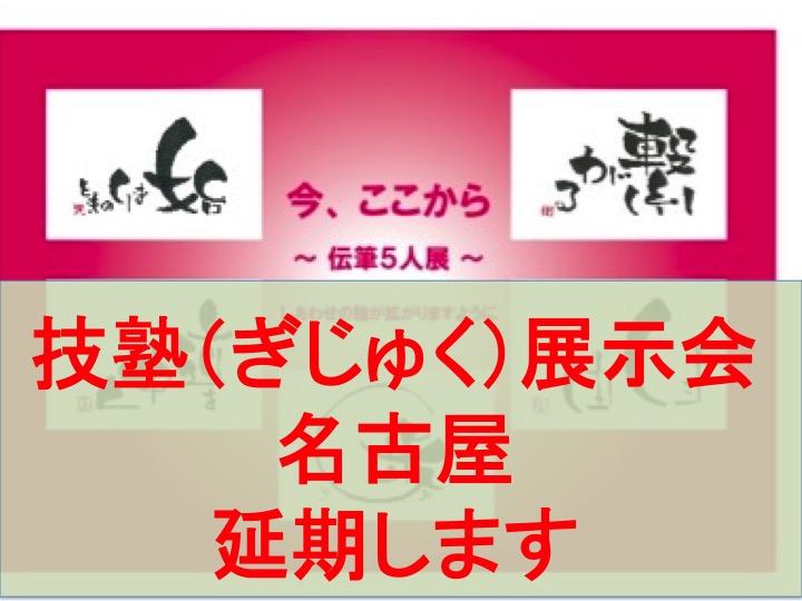 【延期します】伝筆技塾(ぎじゅく)卒業展示会、名古屋にて開催(更新20020328)