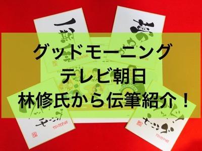 テレビ朝日【グッド!モーニング】伝筆の日と伝筆作品が紹介されました