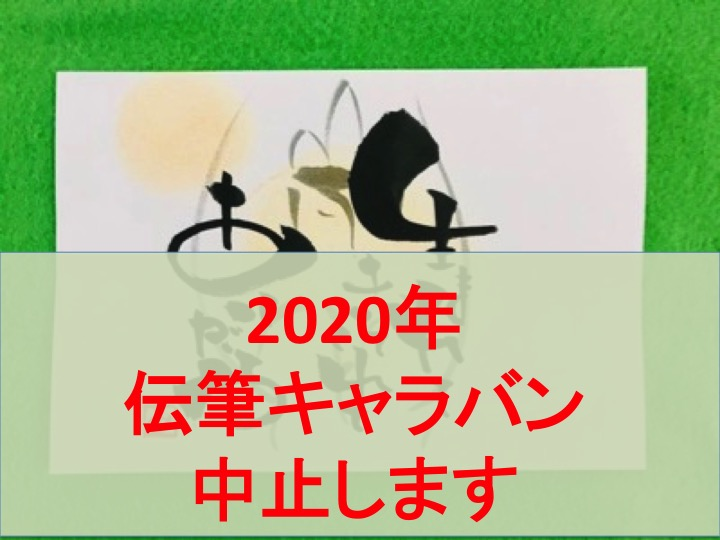 【中止します】2020年伝筆キャラバンの記録(2020年3月28日更新)