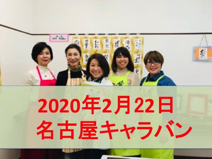 2020年2月22日伝筆キャラバン、名古屋にて:生まれてきてくれてありがとう