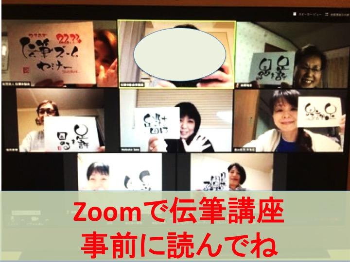伝筆「ZOOM」講座に、快適に参加するためのポイント