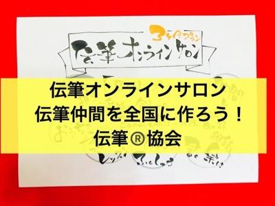 【締切6/3】伝筆(つてふで)オンラインサロン@伝筆協会スタート