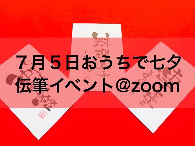 7月5日おうちで七夕:夢を伝筆する(七夕伝筆プロジェクト2020)