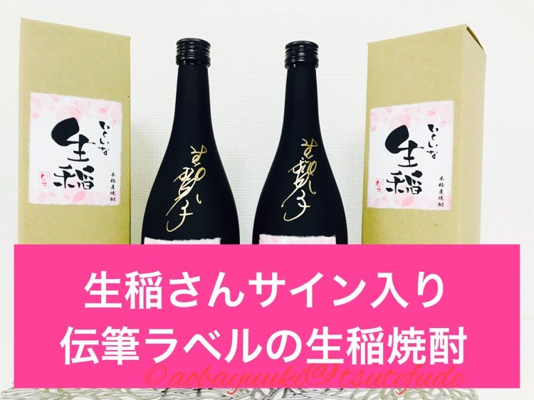 「生稲」伝筆ラベル焼酎が届きました!!
