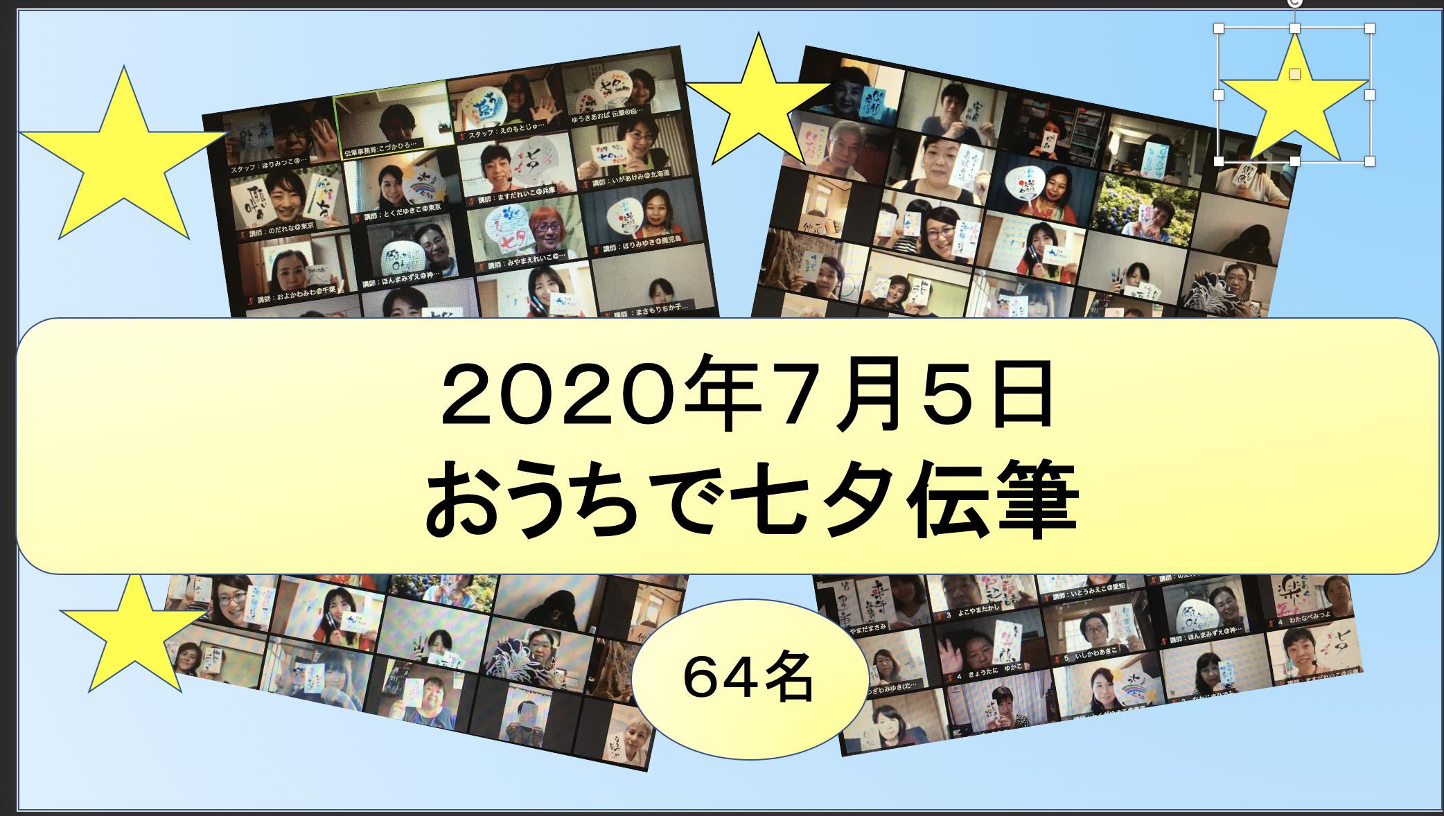 総勢62名「おうちで七夕伝筆」夢や願いを叶えます!