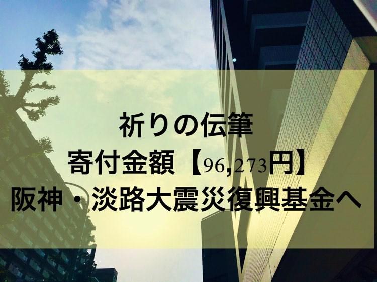 祈りの伝筆寄付金額【96,273円】阪神・淡路大震災復興基金へ:2020年4月13日