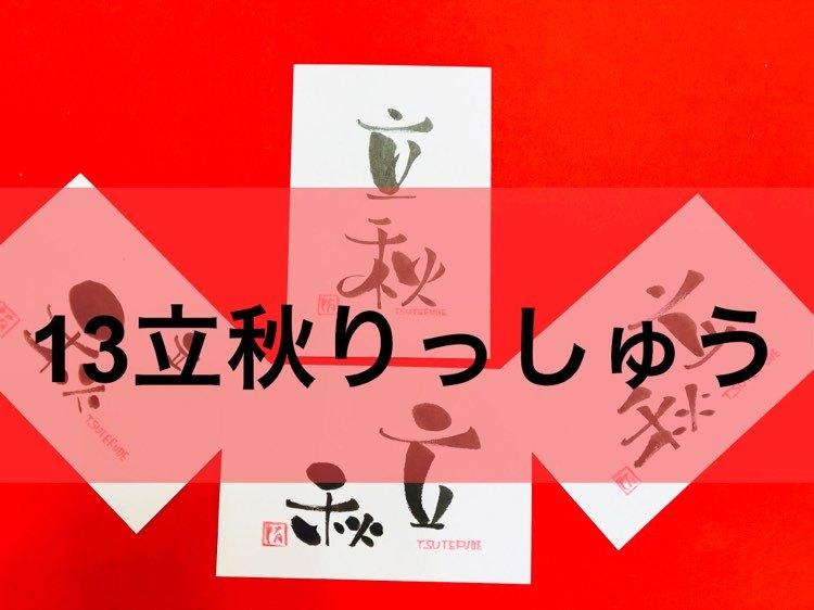「立秋」(りっしゅう)の由来と意味:筆ペン書き方