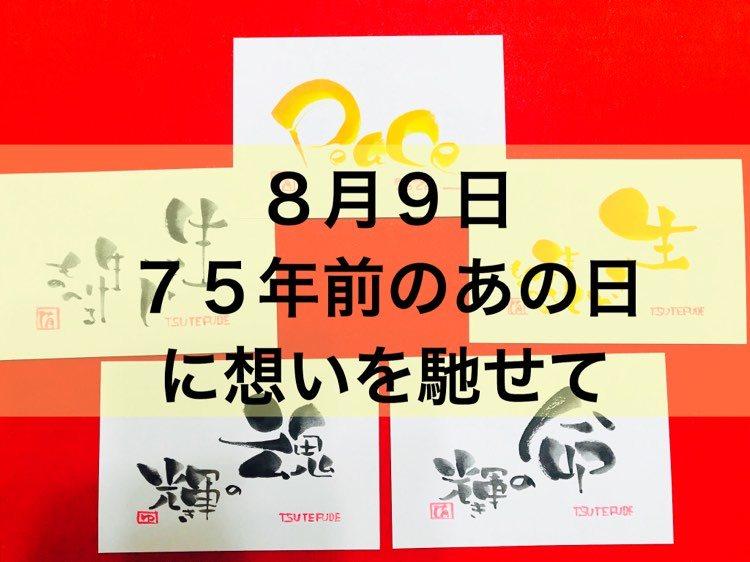 75年前のあの日。あのとき。長崎