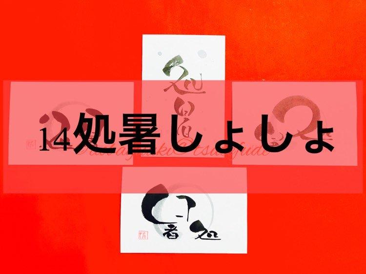 「処暑」(しょしょ)の由来と意味:筆ペン書き方