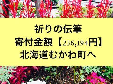 祈りの伝筆寄付金額【236,194円】北海道胆振東部地震被災支援:2020,10,22