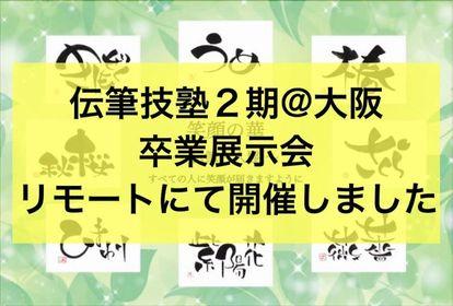 伝筆技塾(ぎじゅく)2期@大阪の卒業展示会、神戸にて開催しました