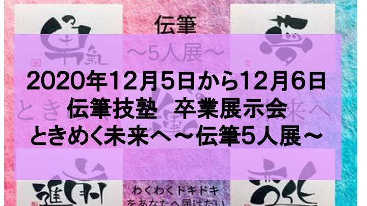 伝筆技塾(ぎじゅく)3期@東京の卒業展示会、東京にて開催