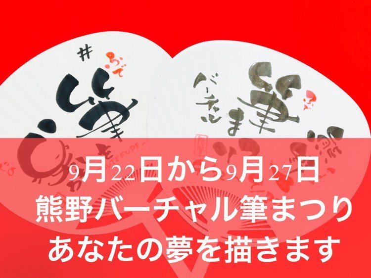 1000人の夢と笑顔と伝筆(つてふで) 〜あなたの夢を描きます〜:#筆を楽しもう#熊野バーチャル筆まつり
