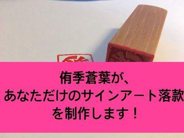 侑季蒼葉があなただけの「円満サインアート」落款(らっかん)制作:注文再開限定60個