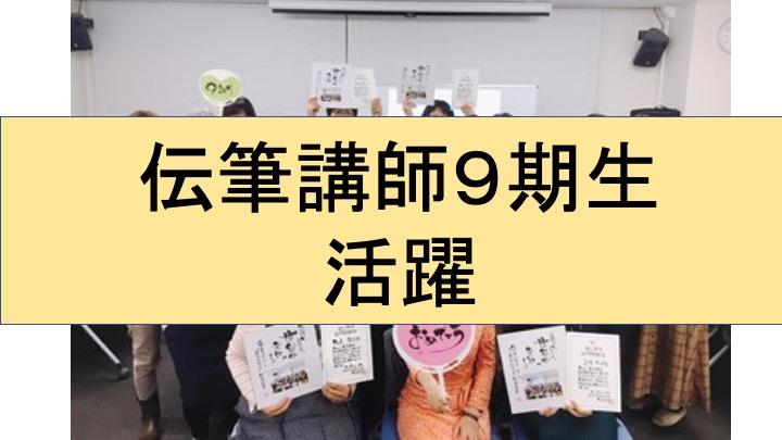 伝筆講師養成講座1ヶ月後に、兵庫県三木市伽耶院様にて講師デビュー!?:9期生