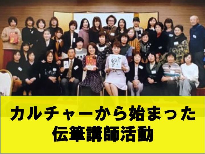 姫路(ひめじ)の伝筆生徒さんと:2019年思い出