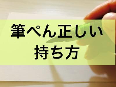 筆ペンの正しい持ち方を知っている?字が綺麗にかける持ち方とコツをチェック