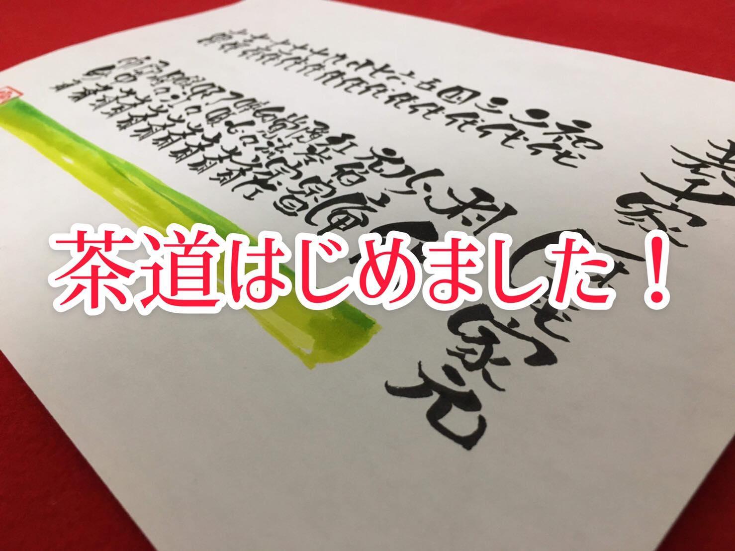 茶道男子デビューしました!和文化学びます^^:vol.1