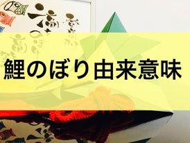 鯉のぼり由来意味:滝をのぼり竜となる伝筆インテリア書