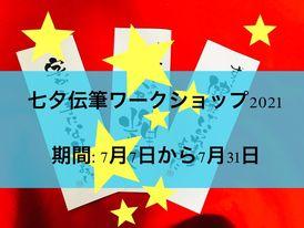 七夕伝筆ワークショップ&GOTO宇宙プロジェクト(七夕伝筆プロジェクト2021)