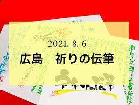広島の認定講師とともに、【祈りの伝筆】開催:リアル会場&オンライン
