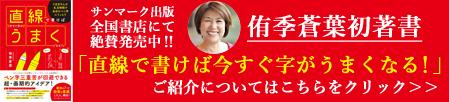 侑季蒼葉初著書「直線で書けば今すぐ字がうまくなる!」全国書店にて絶賛発売中!!