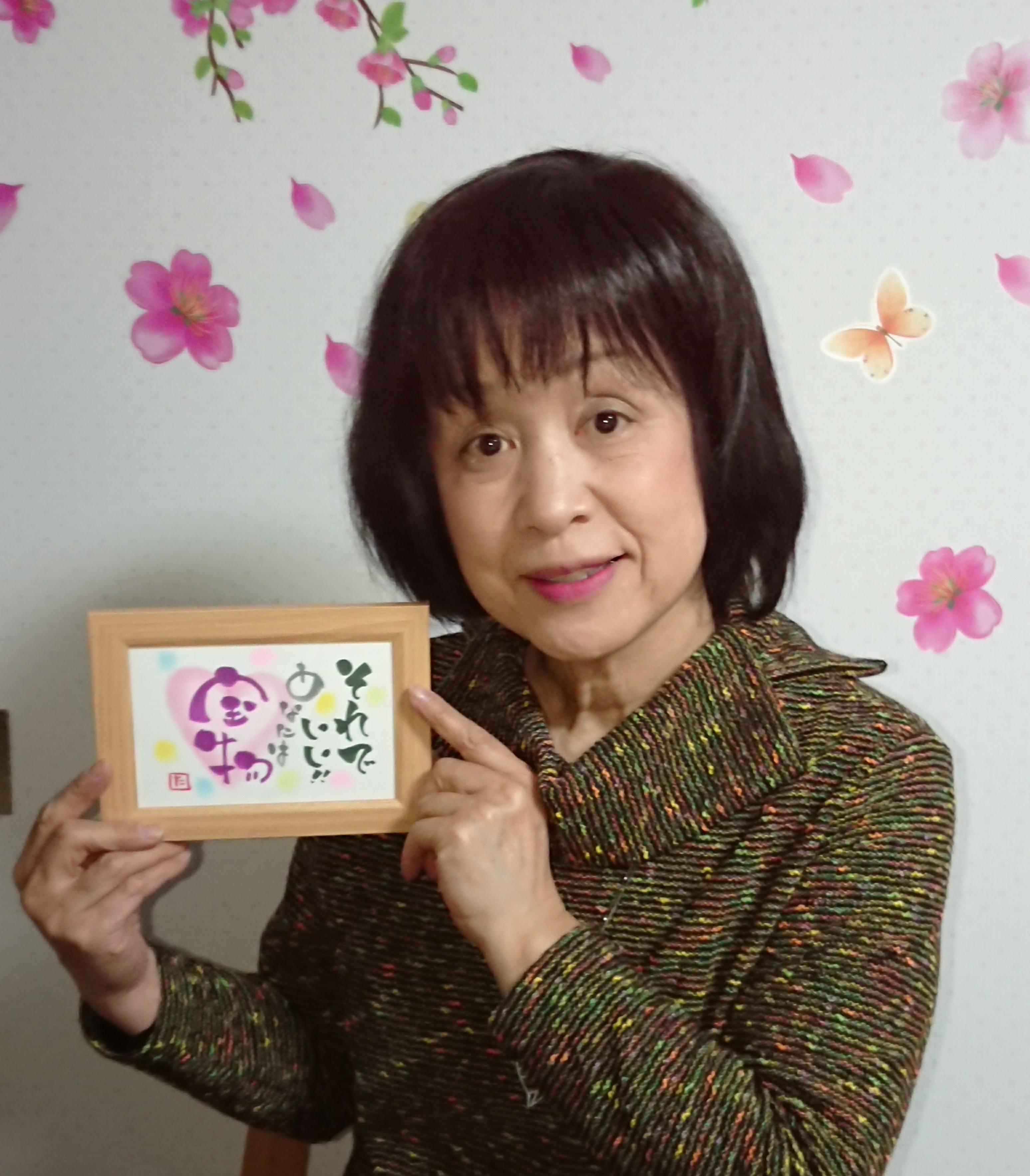 松田 多恵子